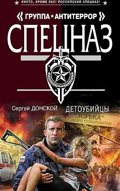 Сергей Донской - Детоубийцы