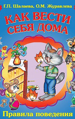 Галина Шалаева - Как вести себя дома