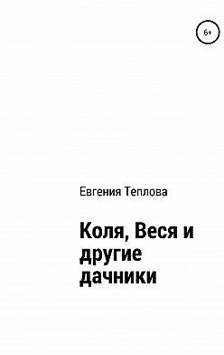 Евгения Теплова - Коля, Веся и другие дачники