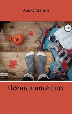Алекс Марин - Осень в новеллах