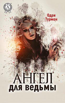 Одри Турман - Ангел для ведьмы