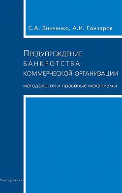 Александр Гончаров - Предупреждение банкротства коммерческой организации. Методология и правовые механизмы