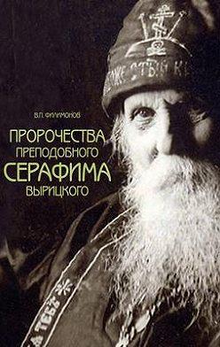 Валерий Филимонов - Пророчества преподобного Серафима Вырицкого