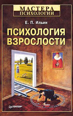 Евгений Ильин - Психология взрослости