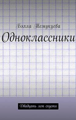 Бэлла Темукуева - Одноклассники. Двадцать лет спустя