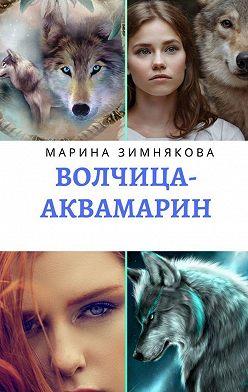 Марина Зимнякова - Волчица-Аквамарин