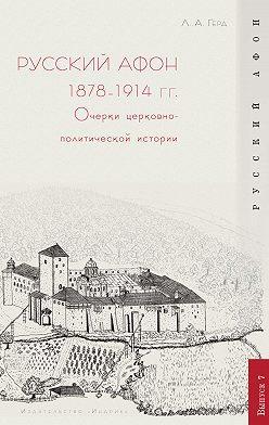 Лора Герд - Русский Афон 1878–1914 гг. Очерки церковно-политической истории
