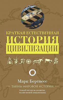 Марк Бертнесс - Краткая естественная история цивилизации