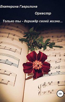 Екатерина Гаврилина - Оркестр