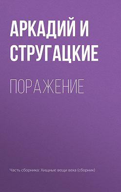 Аркадий и Борис Стругацкие - Поражение