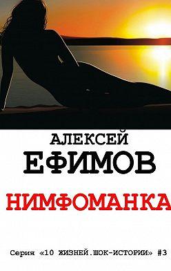 Алексей Ефимов - Нимфоманка