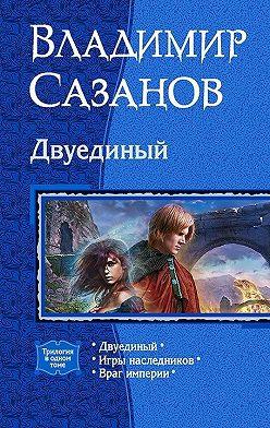 Владимир Сазанов - Двуединый (сборник)