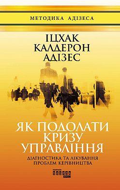Ицхак Адизес - Як подолати кризу управління