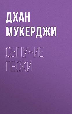 Дхан Мукерджи - Сыпучие пески