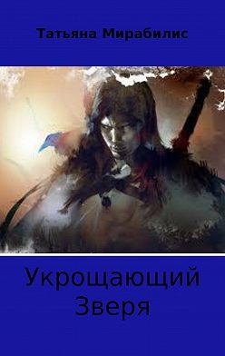 Татьяна Мирабилис - Укрощающий зверя