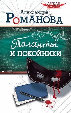 Александра Романова - Таланты и покойники