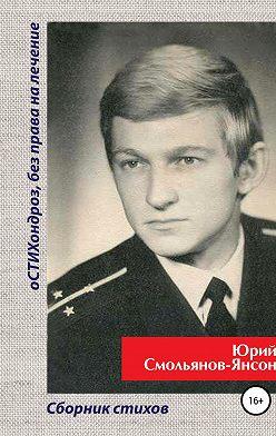 Юрий Смольянов - оСТИХондроз без права на лечение!
