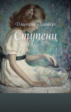 Дмитрий Гринберг - Ступени
