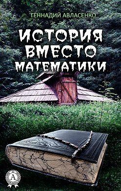 Геннадий Авласенко - История вместо математики