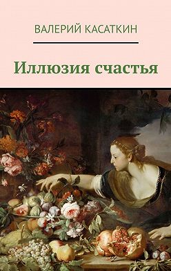 Валерий Касаткин - Иллюзия счастья