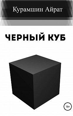 Айрат Курамшин - Черный куб