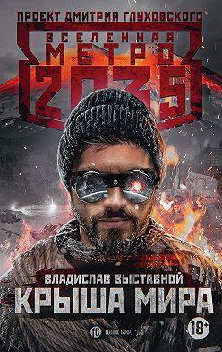 Владислав Выставной - Метро 2035: Крыша мира