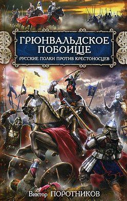 Виктор Поротников - Грюнвальдское побоище. Русские полки против крестоносцев