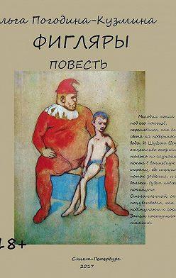 Ольга Погодина-Кузмина - Фигляры