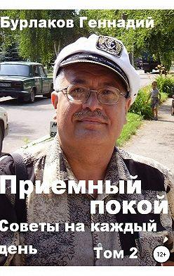 Геннадий Бурлаков - Советы на каждый день. Том 2. Серия «Приемный покой»