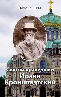 cвятой праведный Иоанн Кронштадтский - Начала веры