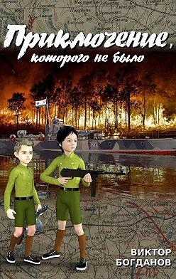 Виктор Богданов - Приключение, которого не было