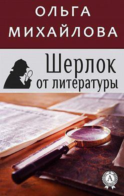 Ольга Михайлова - Шерлок от литературы