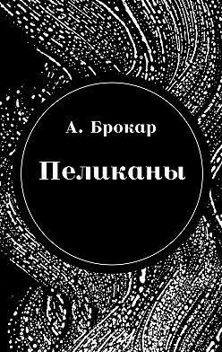 Антон Брокар - Пеликаны