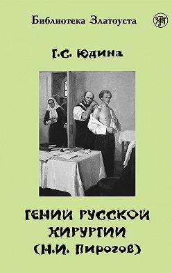 Галина Юдина - Гений русской хирургии (Н. И. Пирогов)