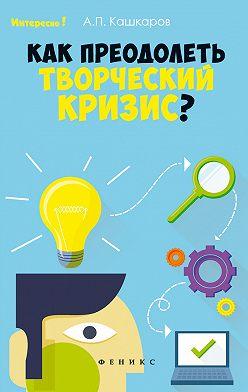 Андрей Кашкаров - Как преодолеть творческий кризис?