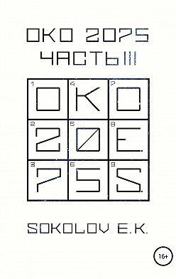 Евгений Соколов - ОКО 2075: Часть 3