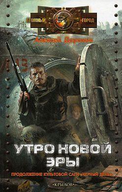 Алексей Доронин - Утро новой эры