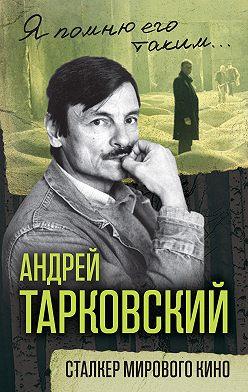 Unidentified author - Андрей Тарковский. Сталкер мирового кино