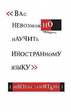 Николай Замяткин - Тай-чи языка, или Вас невозможно научить иностранному языку
