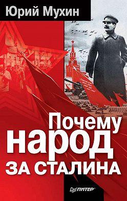 Юрий Мухин - Почему народ за Сталина