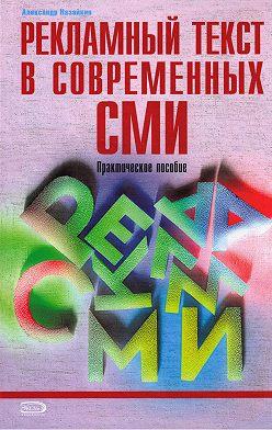 Александр Назайкин - Рекламный текст в современных СМИ