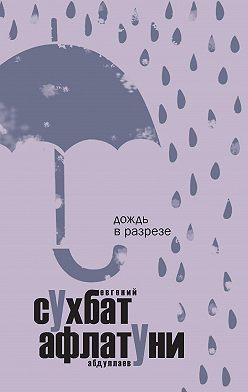 Сухбат Афлатуни - Дождь в разрезе