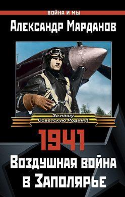 Александр Марданов - 1941: Воздушная война в Заполярье