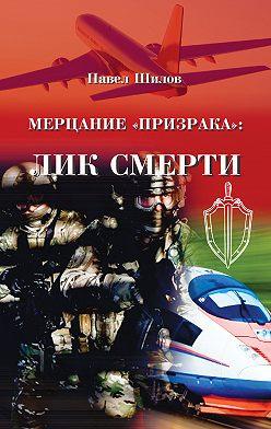 Павел Шилов - Мерцание «Призрака»: лик смерти