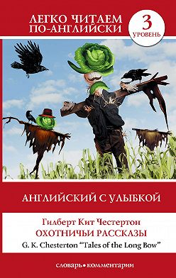 Гилберт Кит Честертон - Английский с улыбкой. Охотничьи рассказы / Tales of the Long Bow