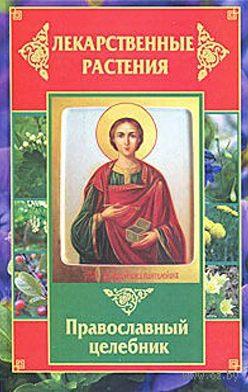 Татьяна Литвинова - Лекарственные растения. Православный целебник