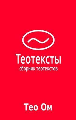 Тео Ом - Теотексты