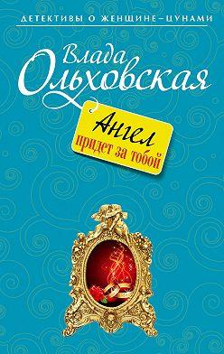 Влада Ольховская - Ангел придет за тобой