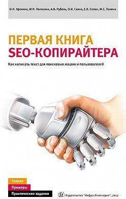О. Крохина - Первая книга SEO-копирайтера. Как написать текст для поисковых машин и пользователей