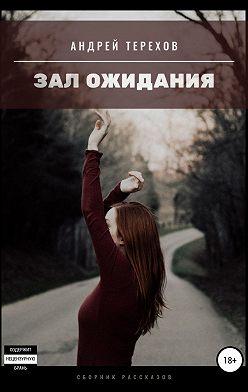 Андрей Терехов - Зал ожидания (сборник)